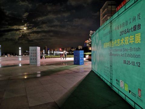 First Sino-British Contemporary Art Biennial Exhibition Yantai Art Museum